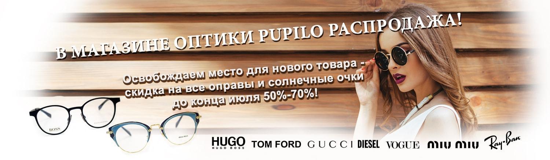 Laotühjendusmüük_rus