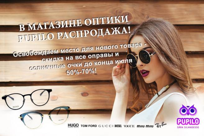 Laotühjendusmüük_rus_mobile